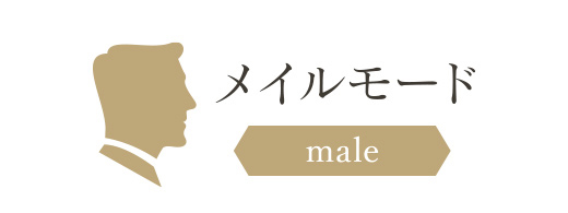 男性の濃い剛毛にもTHR脱毛でつるつる
